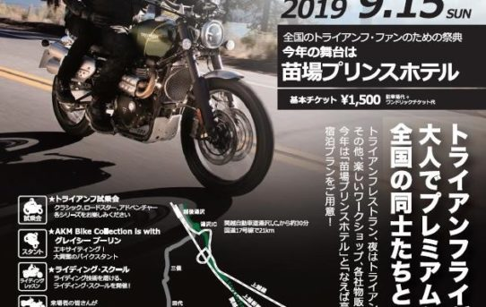 Triumph National Rally 2019 7th in NAEBA 開催決定!