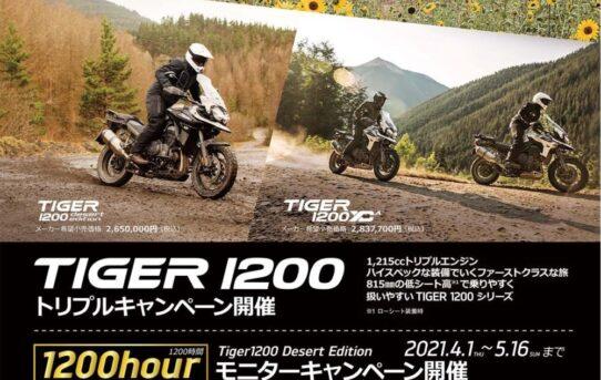 『TIGER 1200 トリプルキャンペーン開催』