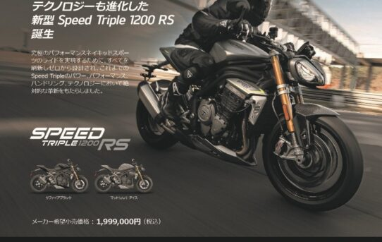 NEW SPEED TRIPLE 1200 RS デビューフェア開催