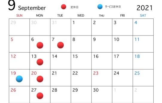 9月の定休日情報!