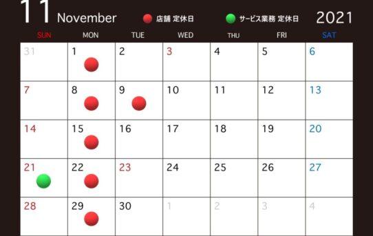 11月の定休日情報!